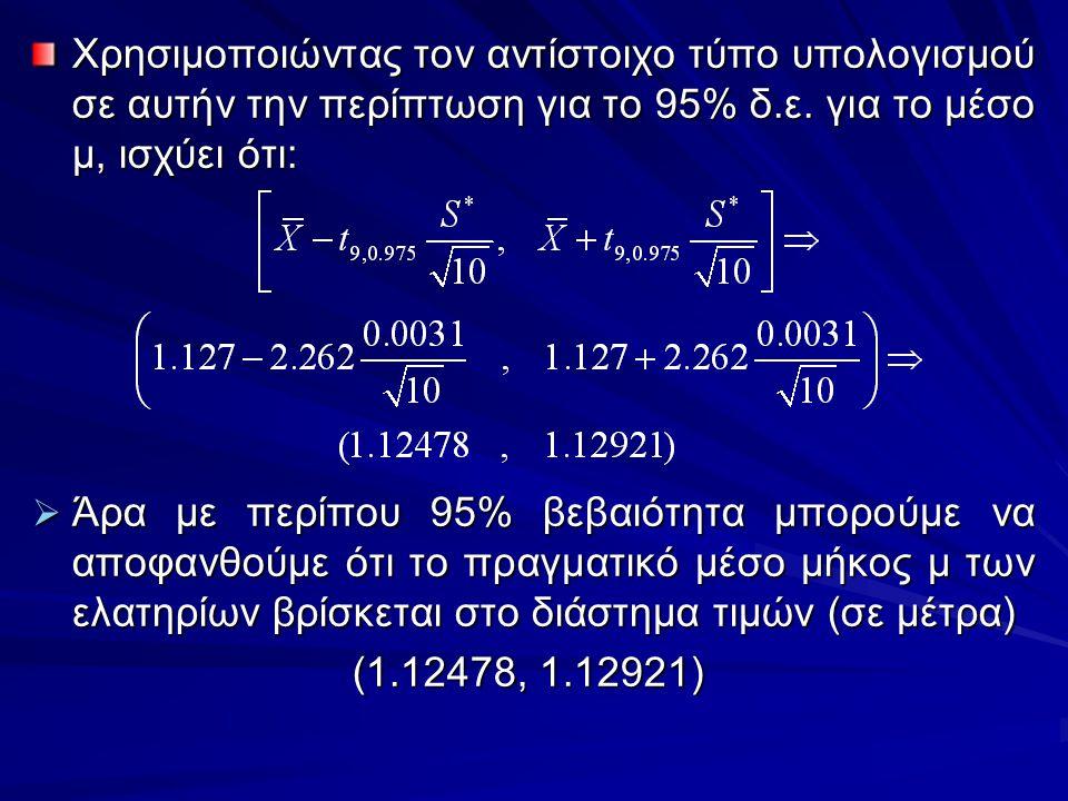Για τον υπολογισμό του 95% δ.ε.