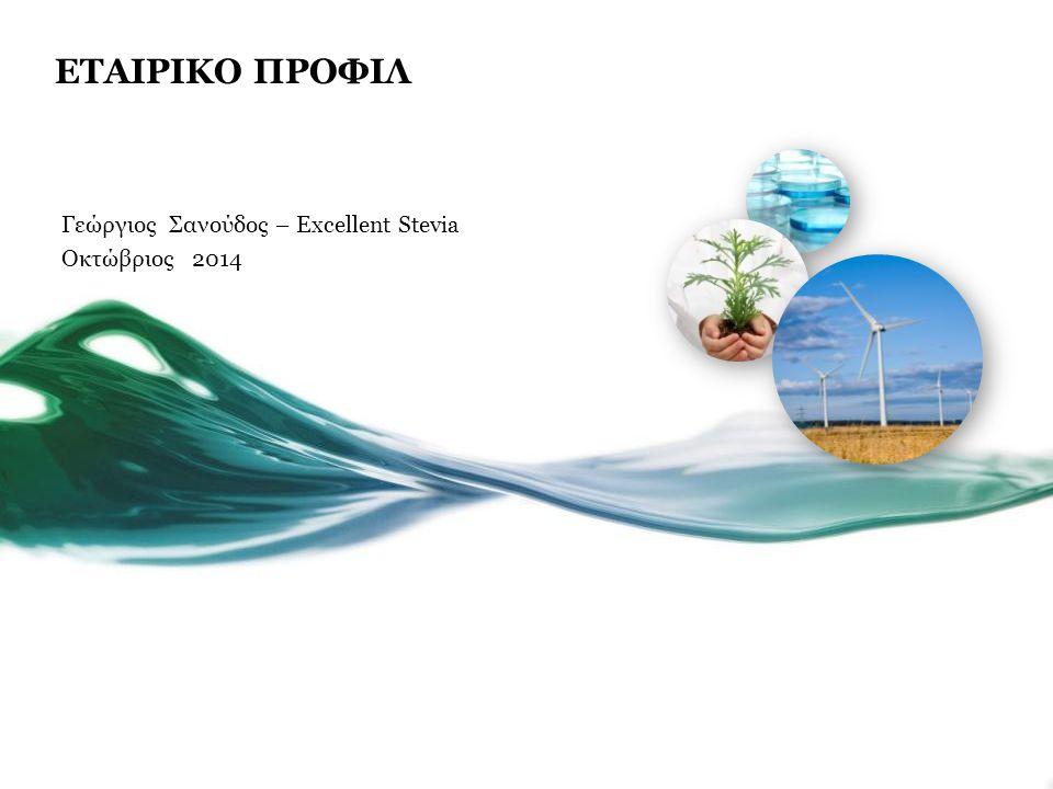 ΕΤΑΙΡΙΚΟ ΠΡΟΦΙΛ Γεώργιος Σανούδος – Excellent Stevia Οκτώβριος 2014