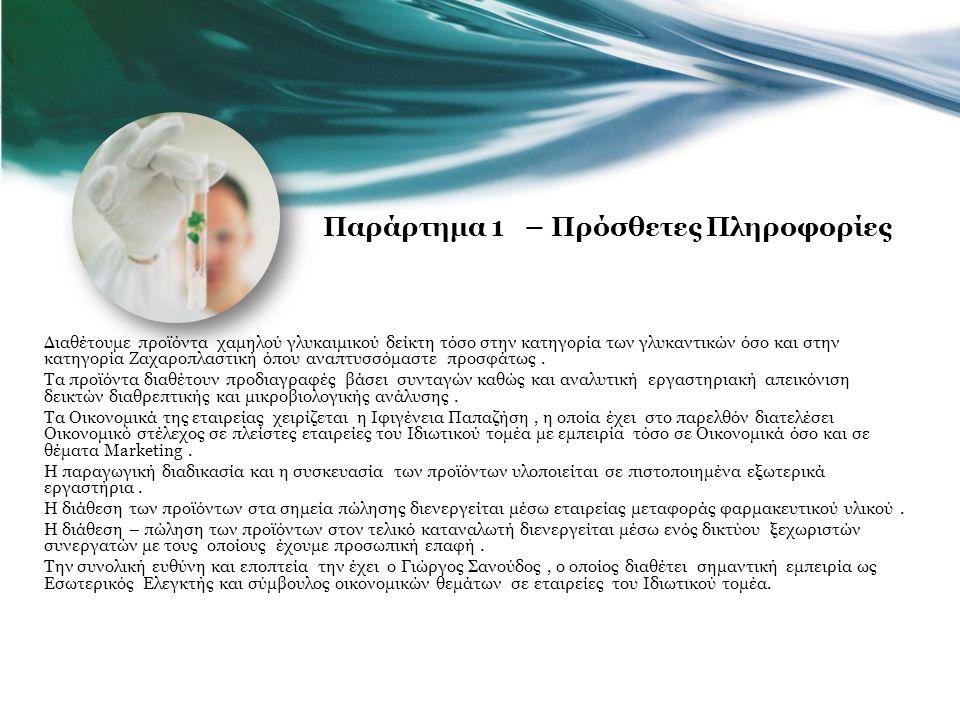 Παράρτημα 1 – Πρόσθετες Πληροφορίες Διαθέτουμε προϊόντα χαμηλού γλυκαιμικού δείκτη τόσο στην κατηγορία των γλυκαντικών όσο και στην κατηγορία Ζαχαροπλ