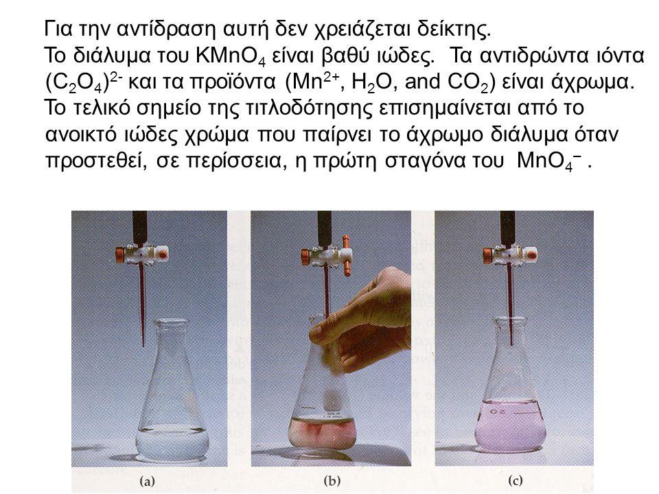 Τιτλοδότηση οξαλικών με KMnO 4 Σε αυτό το πείραμα τα οξαλικά ανιόντα, (C 2 O 4 ) 2-, ανάγουν το διάλυμα των ιόντων MnO 4 – σε όξινο περιβάλλον.