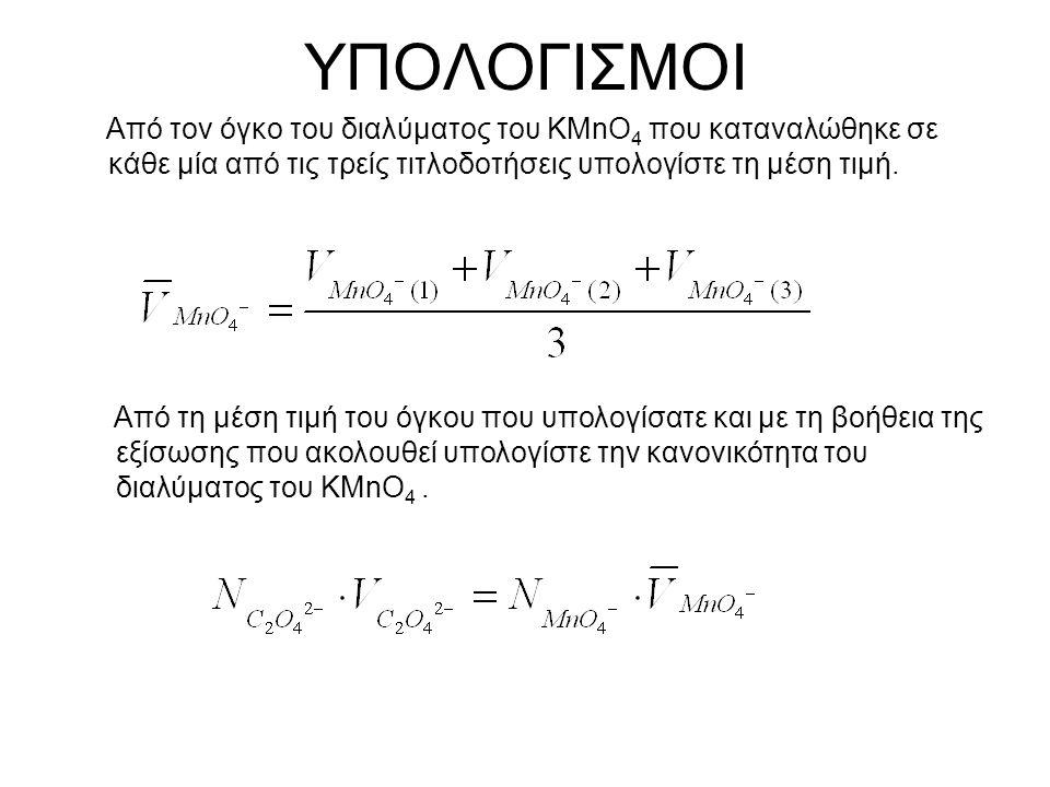Διαδικασία 6.Συνεχίστε την τιτλοδότηση μέχρι το τελικό σημείο (ανοιχτό ιώδες).