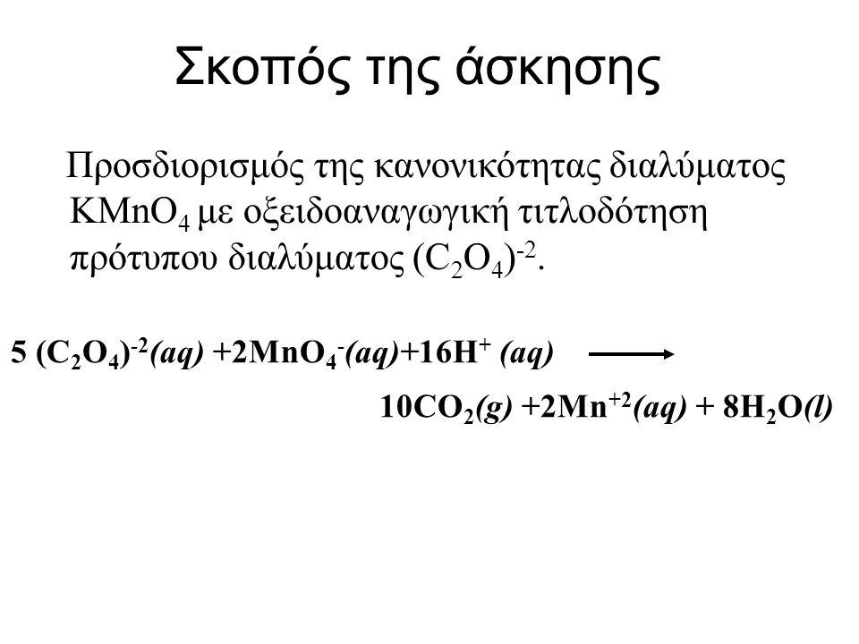 Εύρεση του Αριθμού Οξείδωσης (ΑΟ) Tο άθροισμα των αριθμών οξείδωσης όλων των ατόμων σε ένα μόριο ή ιόν πρέπει να είναι ίσο με το φορτίο του μορίου ή του ιόντος.