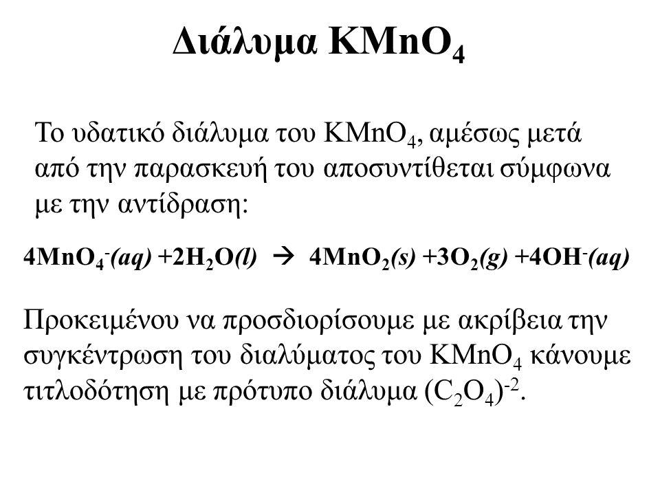 Σκοπός της άσκησης Προσδιορισμός της κανονικότητας διαλύματος KMnO 4 με οξειδοαναγωγική τιτλοδότηση πρότυπου διαλύματος (C 2 O 4 ) -2.