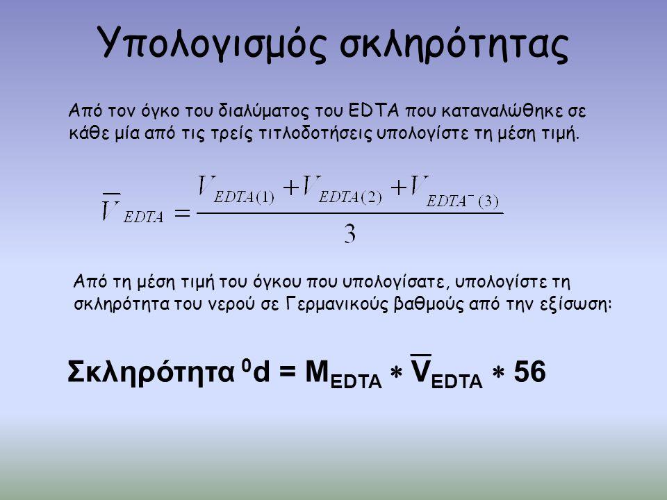 Υπολογισμός σκληρότητας Από τον όγκο του διαλύματος του EDTA που καταναλώθηκε σε κάθε μία από τις τρείς τιτλοδοτήσεις υπολογίστε τη μέση τιμή.