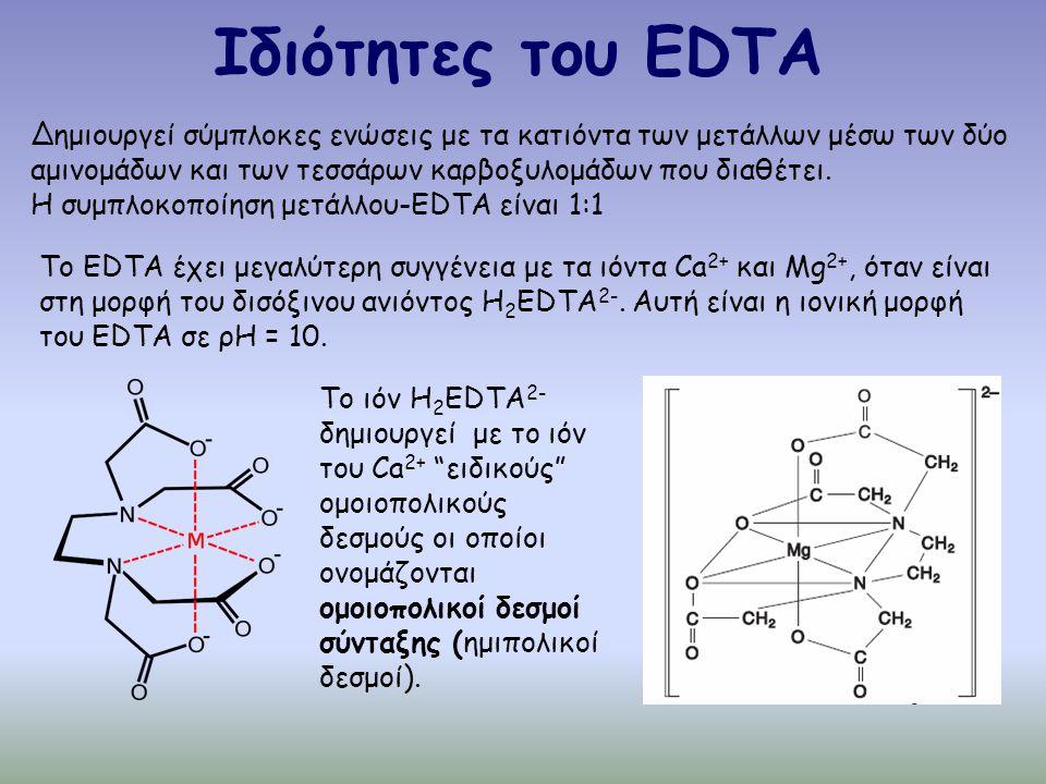Δημιουργεί σύμπλοκες ενώσεις με τα κατιόντα των μετάλλων μέσω των δύο αμινομάδων και των τεσσάρων καρβοξυλομάδων που διαθέτει. Η συμπλοκοποίηση μετάλλ