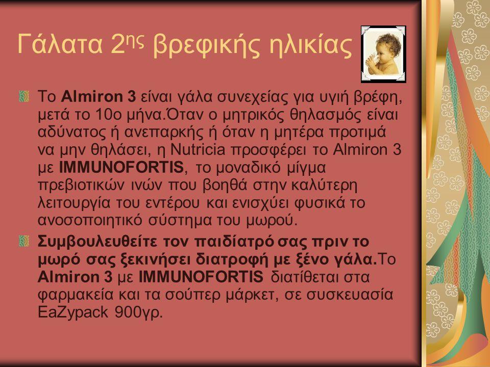 Γάλατα 2 ης βρεφικής ηλικίας Το Almiron 3 είναι γάλα συνεχείας για υγιή βρέφη, μετά το 10ο μήνα.Όταν ο μητρικός θηλασμός είναι αδύνατος ή ανεπαρκής ή όταν η μητέρα προτιμά να μην θηλάσει, η Nutricia προσφέρει το Almiron 3 με IMMUNOFORTIS, το μοναδικό μίγμα πρεβιοτικών ινών που βοηθά στην καλύτερη λειτουργία του εντέρου και ενισχύει φυσικά το ανοσοποιητικό σύστημα του μωρού.