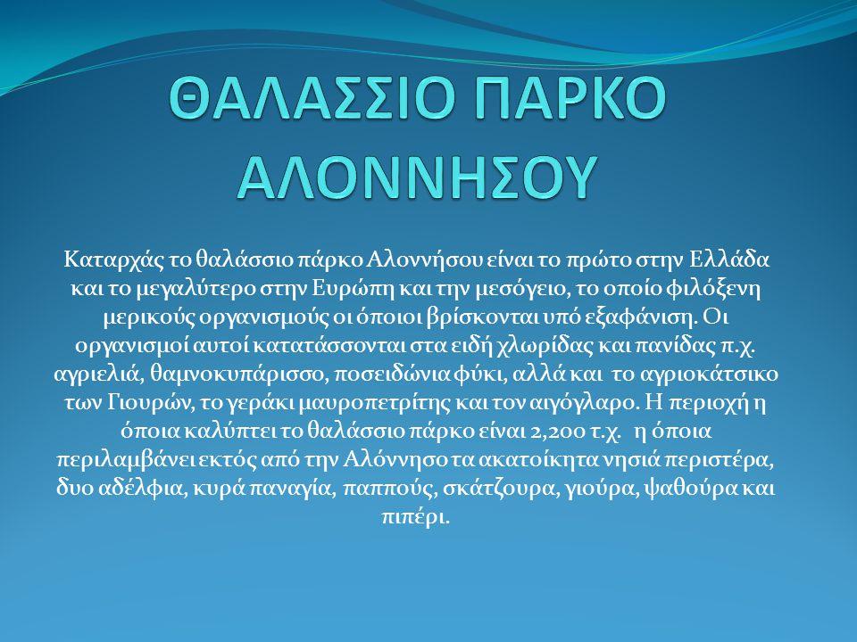 Καταρχάς το θαλάσσιο πάρκο Αλοννήσου είναι το πρώτο στην Ελλάδα και το μεγαλύτερο στην Ευρώπη και την μεσόγειο, το οποίο φιλόξενη μερικούς οργανισμούς