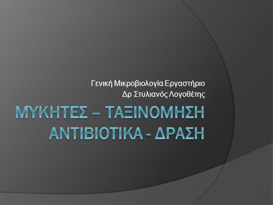 Γενική Μικροβιολογία Εργαστήριο Δρ Στυλιανός Λογοθέτης