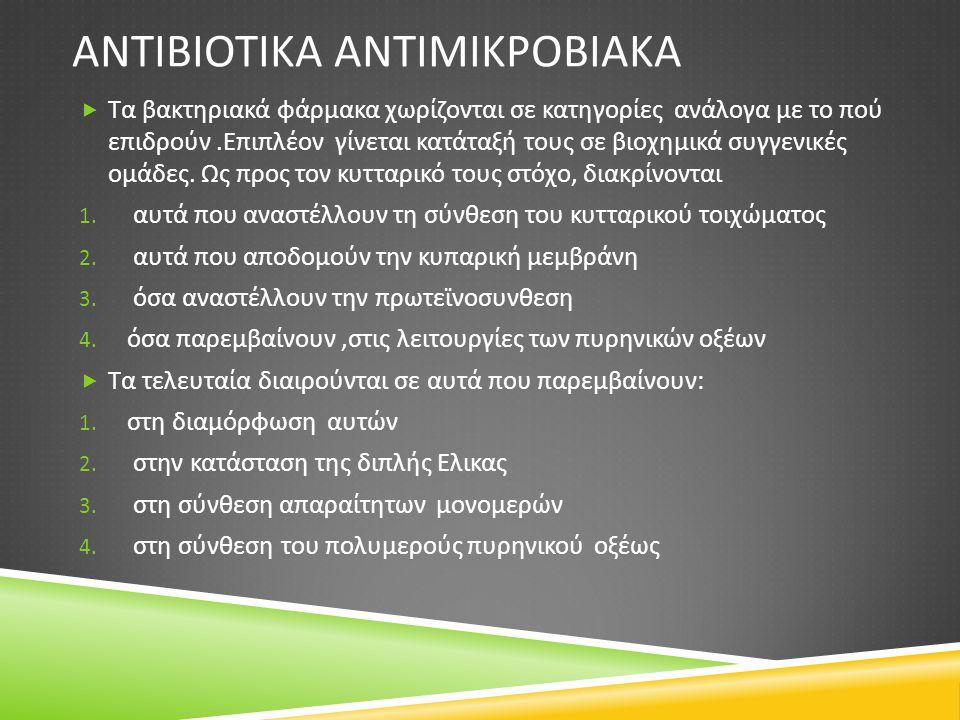 ΑΝΤΙΒΙΟΤΙΚΑ ΑΝΤΙΜΙΚΡΟΒΙΑΚΑ  Τα βακτηριακά φάρμακα χωρίζονται σε κατηγορίες ανάλογα με το πού επιδρούν. Επιπλέον γίνεται κατάταξή τους σε βιοχημικά συ