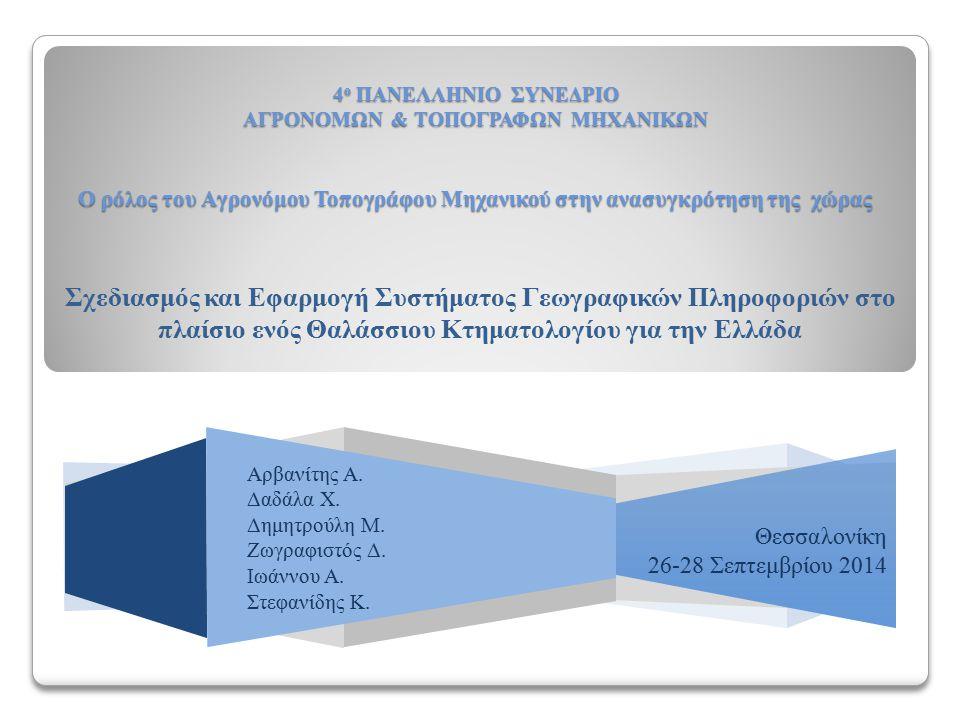4 ο ΠΑΝΕΛΛΗΝΙΟ ΣΥΝΕΔΡΙΟ ΑΓΡΟΝΟΜΩΝ & ΤΟΠΟΓΡΑΦΩΝ ΜΗΧΑΝΙΚΩΝ Ο ρόλος του Αγρονόμου Τοπογράφου Μηχανικού στην ανασυγκρότηση της χώρας Σχεδιασμός και Εφαρμογή Συστήματος Γεωγραφικών Πληροφοριών στο πλαίσιο ενός Θαλάσσιου Κτηματολογίου για την Ελλάδα Αρβανίτης Α.