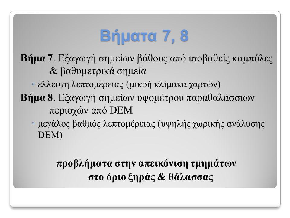 Βήματα 7, 8 Βήμα 7.