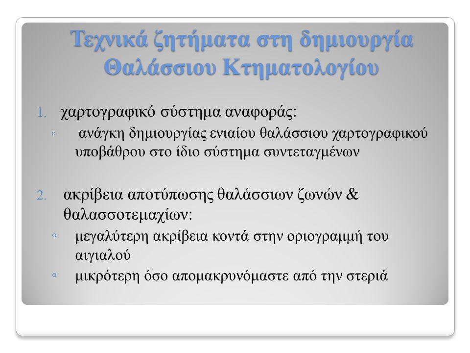 Τεχνικά ζητήματα στη δημιουργία Θαλάσσιου Κτηματολογίου 1.