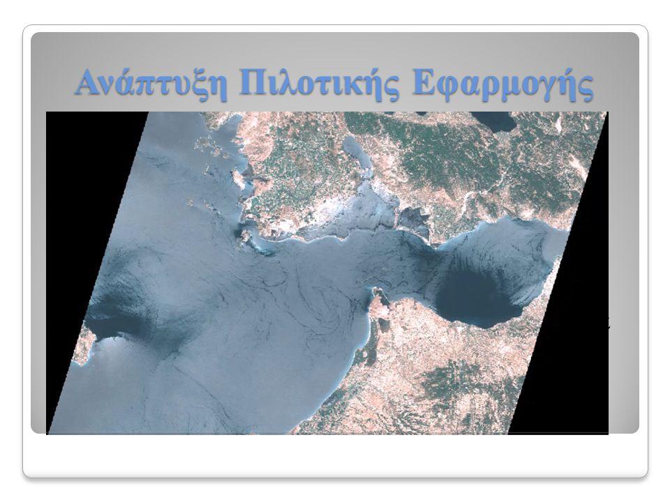 Ανάπτυξη Πιλοτικής Εφαρμογής δημιουργία ενιαίου τρισδιάστατου χαρτογραφικού υποβάθρου αναπαράσταση σημαντικότερων δραστηριοτήτων έμφαση σε δεδομένα που αφορούν υποδομές, ζώνες αλιείας κλπ περιοχή μελέτης: Πατραϊκός κόλπος & θαλάσσιο τμήμα δυτικά αυτού, έως τη νήσο Ζακύνθου