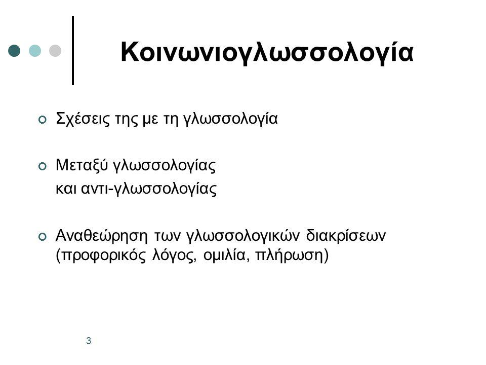 Κοινωνιογλωσσολογία Σχέσεις της με τη γλωσσολογία Μεταξύ γλωσσολογίας και αντι-γλωσσολογίας Αναθεώρηση των γλωσσολογικών διακρίσεων (προφορικός λόγος,