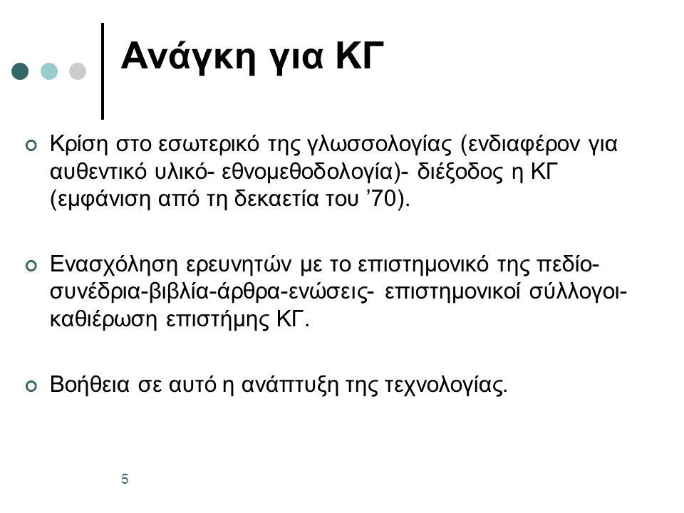 Ανάγκη για ΚΓ Κρίση στο εσωτερικό της γλωσσολογίας (ενδιαφέρον για αυθεντικό υλικό- εθνομεθοδολογία)- διέξοδος η ΚΓ (εμφάνιση από τη δεκαετία του '70)