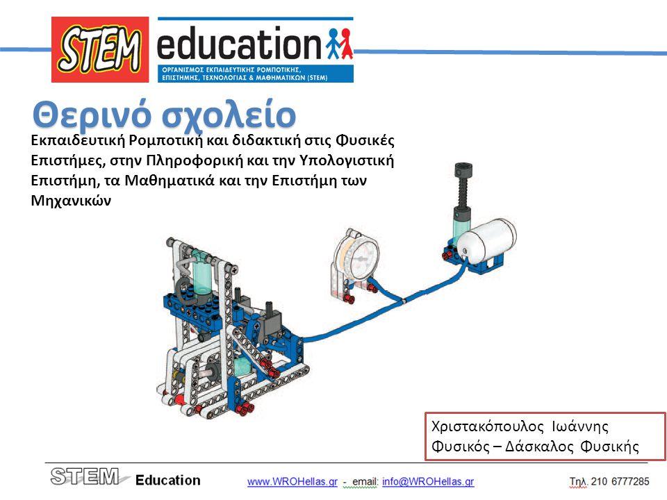 Χριστακόπουλος Ιωάννης Φυσικός – Δάσκαλος Φυσικής Εκπαιδευτική Ρομποτική και διδακτική στις Φυσικές Επιστήμες, στην Πληροφορική και την Υπολογιστική Ε