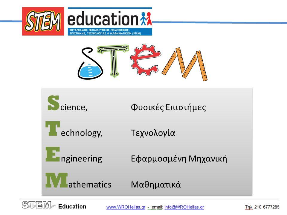 S cience, Φυσικές Επιστήμες T echnology, Τεχνολογία E ngineering Εφαρμοσμένη Μηχανική M athematics Μαθηματικά S cience, Φυσικές Επιστήμες T echnology,