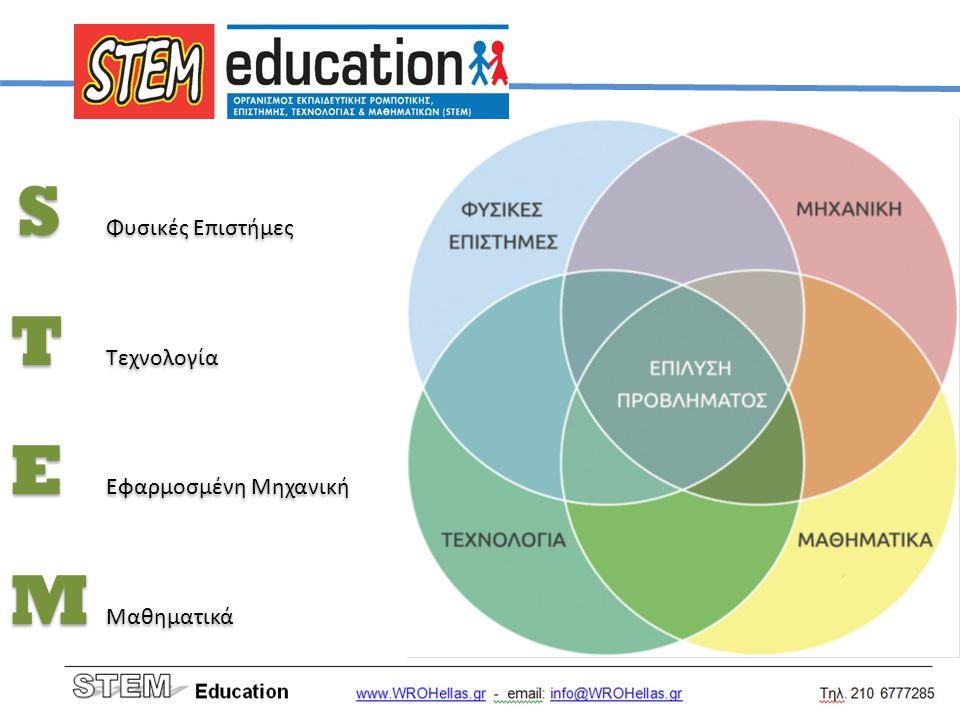 S Φυσικές Επιστήμες T Τεχνολογία E Εφαρμοσμένη Μηχανική M Μαθηματικά S Φυσικές Επιστήμες T Τεχνολογία E Εφαρμοσμένη Μηχανική M Μαθηματικά
