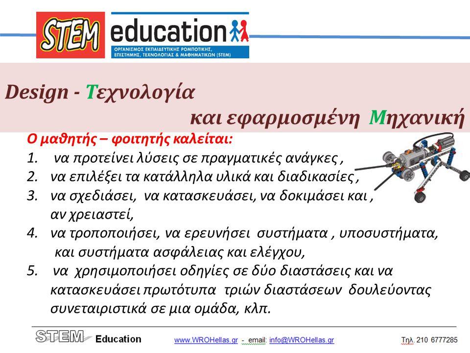 Design - Τεχνολογία και εφαρμοσμένη Μηχανική Ο μαθητής – φοιτητής καλείται: 1. να προτείνει λύσεις σε πραγματικές ανάγκες, 2.να επιλέξει τα κατάλληλα