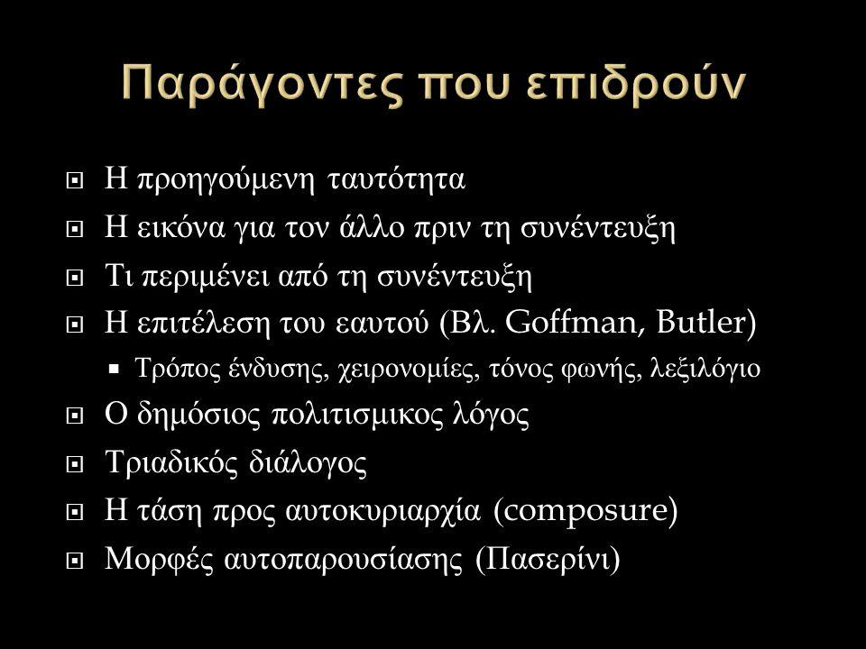  L.Abrams, Oral History Theory, 2010, Κεφ.