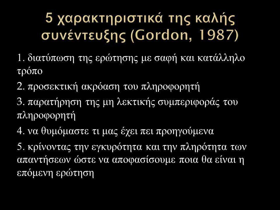  V. Yow, Recording Oral History, 65-79  Ενσυναίσθηση (empathy) ΑΦΗΓΗΤΡΙΑ : « Τότε είχα τρία μωρά στα πάμπερς, και αυτό με δυσκόλεψε να προσαρμοστώ σ