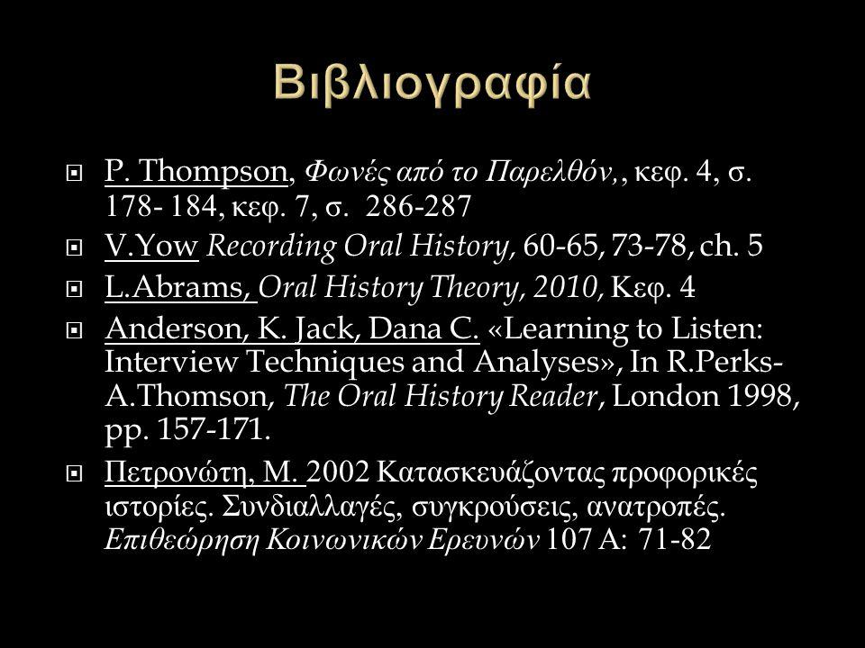  P.Thompson, Φωνές από το Παρελθόν,, κεφ. 4, σ. 178- 184, κεφ.