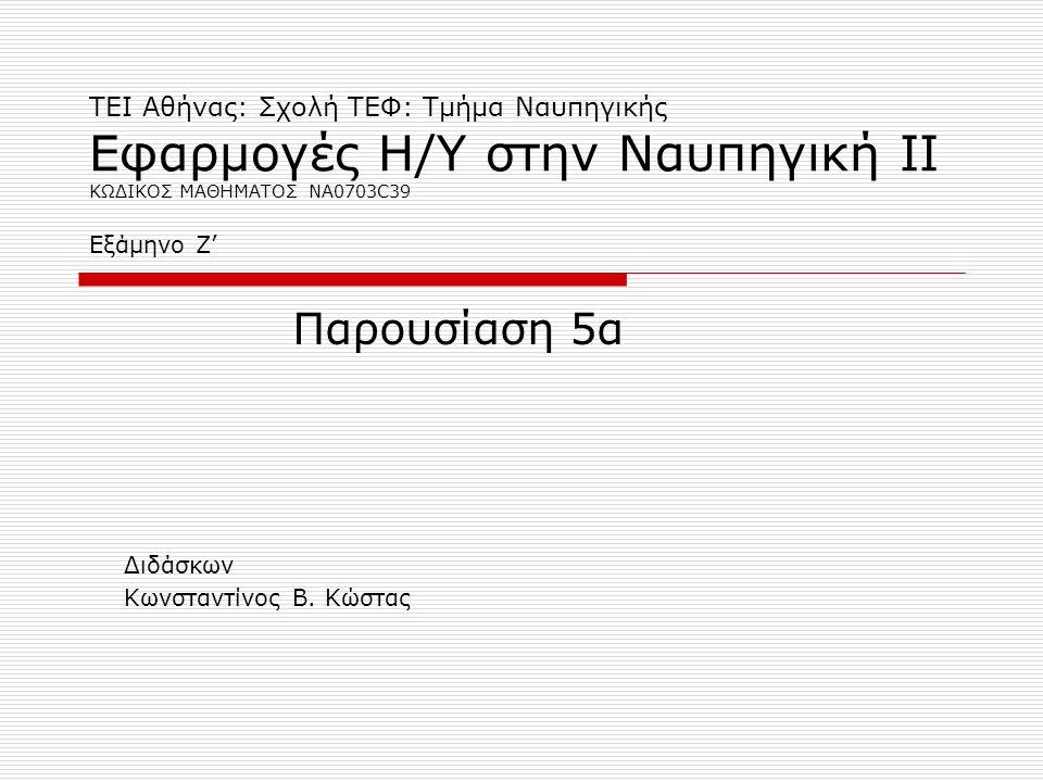ΤΕΙ Αθήνας: Σχολή ΤΕΦ: Τμήμα Ναυπηγικής Εφαρμογές Η/Υ στην Ναυπηγική ΙΙ ΚΩΔΙΚΟΣ ΜΑΘΗΜΑΤΟΣ NA0703C39 Εξάμηνο Ζ' Διδάσκων Κωνσταντίνος Β. Κώστας Παρουσί
