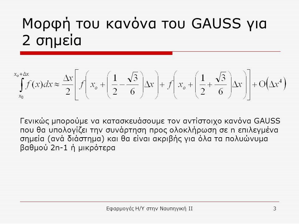 Εφαρμογές Η/Υ στην Ναυπηγική ΙΙ3 Μορφή του κανόνα του GAUSS για 2 σημεία Γενικώς μπορούμε να κατασκευάσουμε τον αντίστοιχο κανόνα GAUSS που θα υπολογί