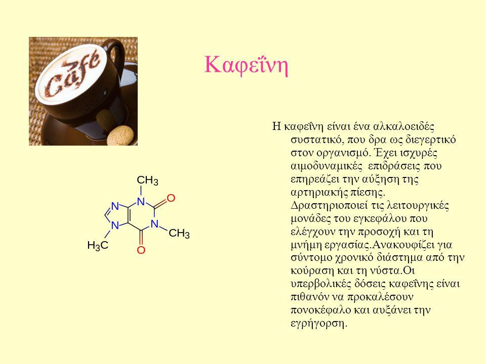 Καφεΐνη Η καφεΐνη είναι ένα αλκαλοειδές συστατικό, που δρα ως διεγερτικό στον οργανισμό. Έχει ισχυρές αιμοδυναμικές επιδράσεις που επηρεάζει την αύξησ