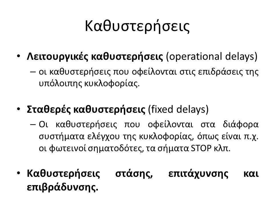 Καθυστερήσεις Λειτουργικές καθυστερήσεις (operational delays) – οι καθυστερήσεις που οφείλονται στις επιδράσεις της υπόλοιπης κυκλοφορίας. Σταθερές κα