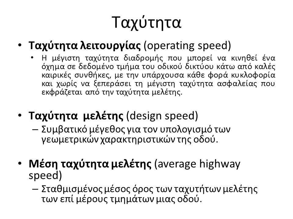 Ταχύτητα Ταχύτητα λειτουργίας (operating speed) Η μέγιστη ταχύτητα διαδρομής που μπορεί να κινηθεί ένα όχημα σε δεδομένο τμήμα του οδικού δικτύου κάτω