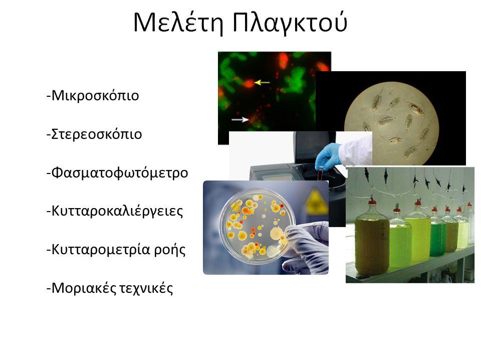 -Μικροσκόπιο -Στερεοσκόπιο -Φασματοφωτόμετρο -Κυτταροκαλιέργειες -Κυτταρομετρία ροής -Μοριακές τεχνικές