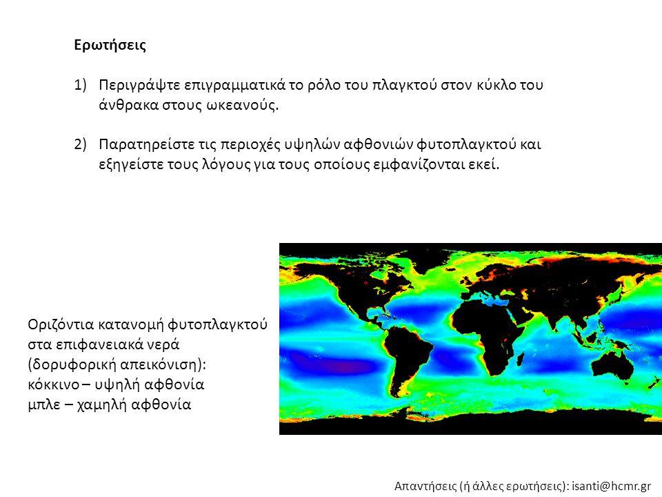 Ερωτήσεις 1)Περιγράψτε επιγραμματικά το ρόλο του πλαγκτού στον κύκλο του άνθρακα στους ωκεανούς. 2)Παρατηρείστε τις περιοχές υψηλών αφθονιών φυτοπλαγκ
