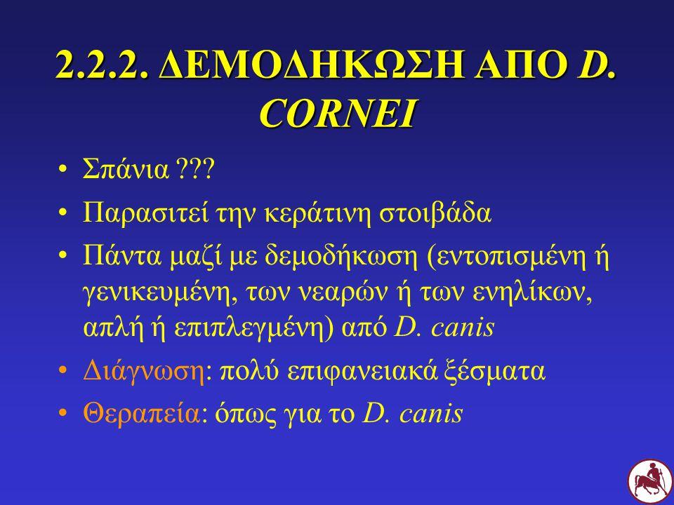 2.2.2.ΔΕΜΟΔΗΚΩΣΗ ΑΠΟ D. CORNEI Σπάνια ??.