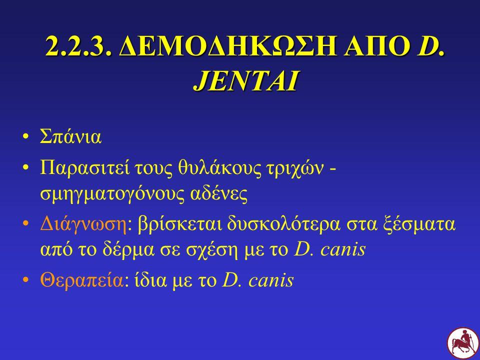2.2.3.ΔΕΜΟΔΗΚΩΣΗ ΑΠΟ D.