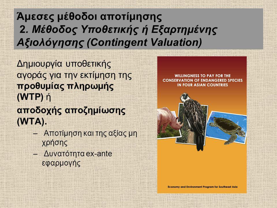 Άμεσες μέθοδοι αποτίμησης 2. Μέθοδος Υποθετικής ή Εξαρτημένης Αξιολόγησης (Contingent Valuation) Δημιουργία υποθετικής αγοράς για την εκτίμηση της προ