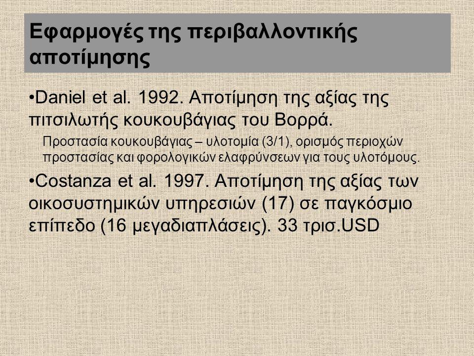 Daniel et al. 1992. Αποτίμηση της αξίας της πιτσιλωτής κουκουβάγιας του Βορρά. Προστασία κουκουβάγιας – υλοτομία (3/1), ορισμός περιοχών προστασίας κα