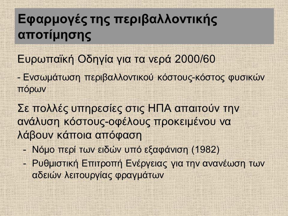 Ευρωπαϊκή Οδηγία για τα νερά 2000/60 - Ενσωμάτωση περιβαλλοντικού κόστους-κόστος φυσικών πόρων Σε πολλές υπηρεσίες στις ΗΠΑ απαιτούν την ανάλυση κόστους-οφέλους προκειμένου να λάβουν κάποια απόφαση -Νόμο περί των ειδών υπό εξαφάνιση (1982) -Ρυθμιστική Επιτροπή Ενέργειας για την ανανέωση των αδειών λειτουργίας φραγμάτων