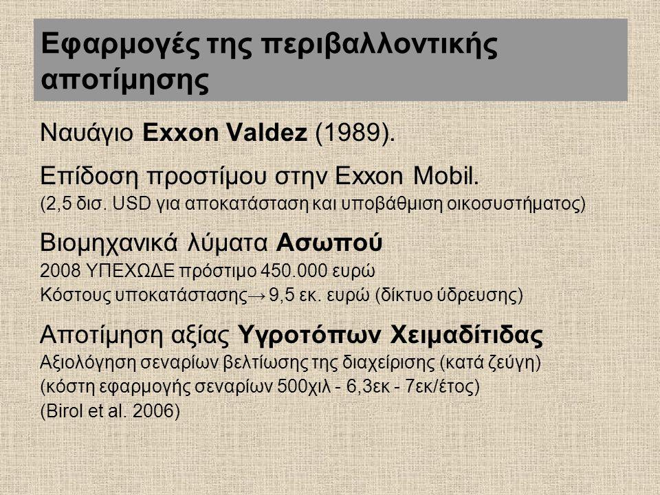 Ναυάγιο Exxon Valdez (1989). Επίδοση προστίμου στην Exxon Mobil. (2,5 δισ. USD για αποκατάσταση και υποβάθμιση οικοσυστήματος) Βιομηχανικά λύματα Ασωπ