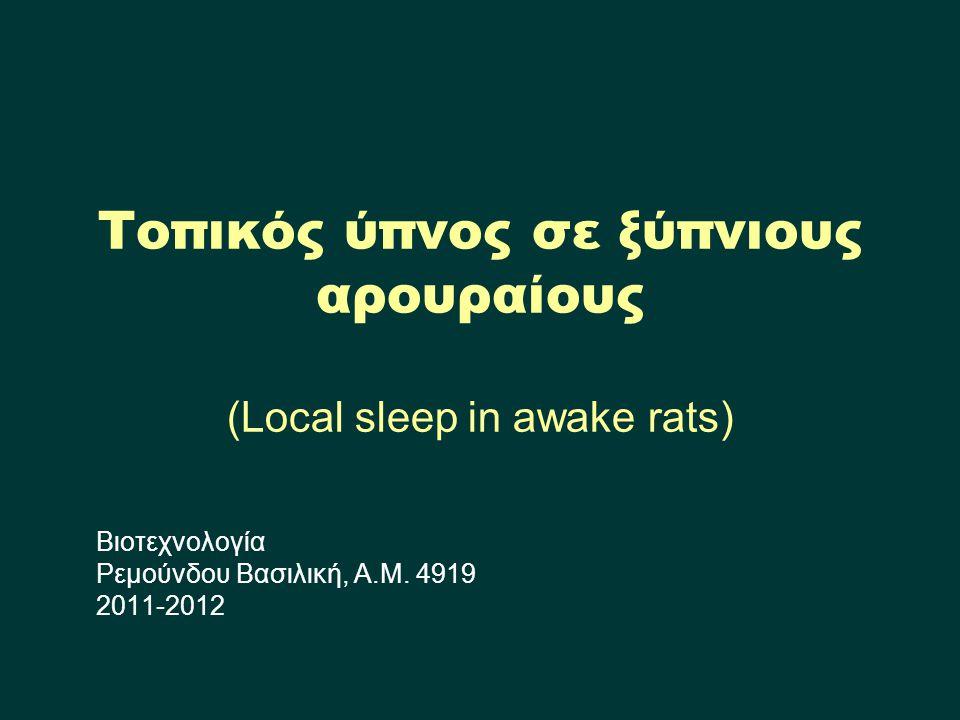 Τοπικός ύπνος σε ξύπνιους αρουραίους (Local sleep in awake rats) Βιοτεχνολογία Ρεμούνδου Βασιλική, Α.Μ.