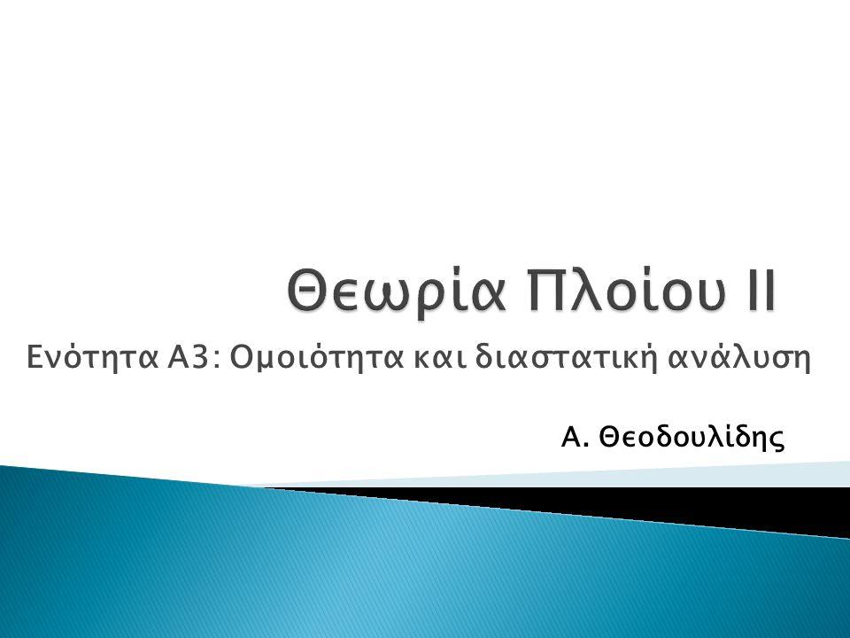 Ενότητα Α3: Ομοιότητα και διαστατική ανάλυση Α. Θεοδουλίδης