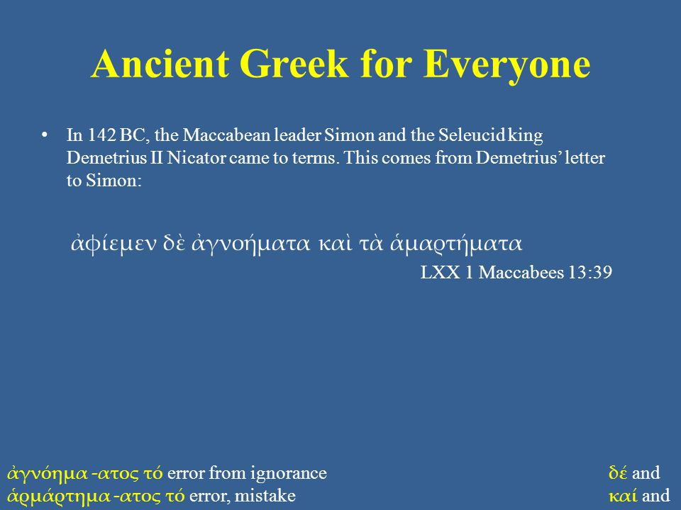 Ancient Greek for Everyone In 142 BC, the Maccabean leader Simon and the Seleucid king Demetrius II Nicator came to terms.
