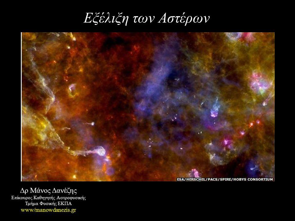 Εξέλιξη των Αστέρων Δρ Μάνος Δανέζης Επίκουρος Καθηγητής Αστροφυσικής Τμήμα Φυσικής ΕΚΠΑ www/manowdanezis.gr