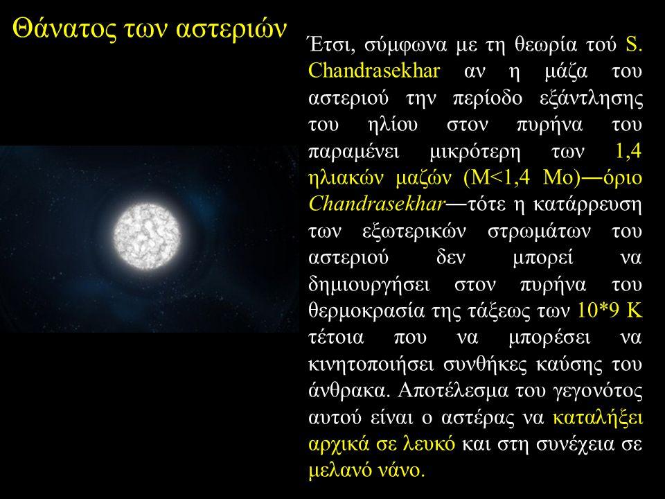 Έτσι, σύμφωνα με τη θεωρία τού S. Chandrasekhar αν η μάζα του αστεριού την περίοδο εξάντλησης του ηλίου στον πυρήνα του παραμένει μικρότερη των 1,4 ηλ