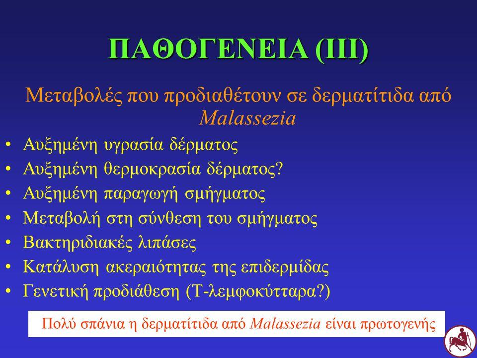 ΠΡΟΔΙΑΘΕΤΙΚΑ ΑΙΤΙΑ Αλλεργικές (ατοπική, τροφική, Α.Ψ.Δ.) Ενδοκρινοπάθειες (υποθυρεοειδισμός, σ.