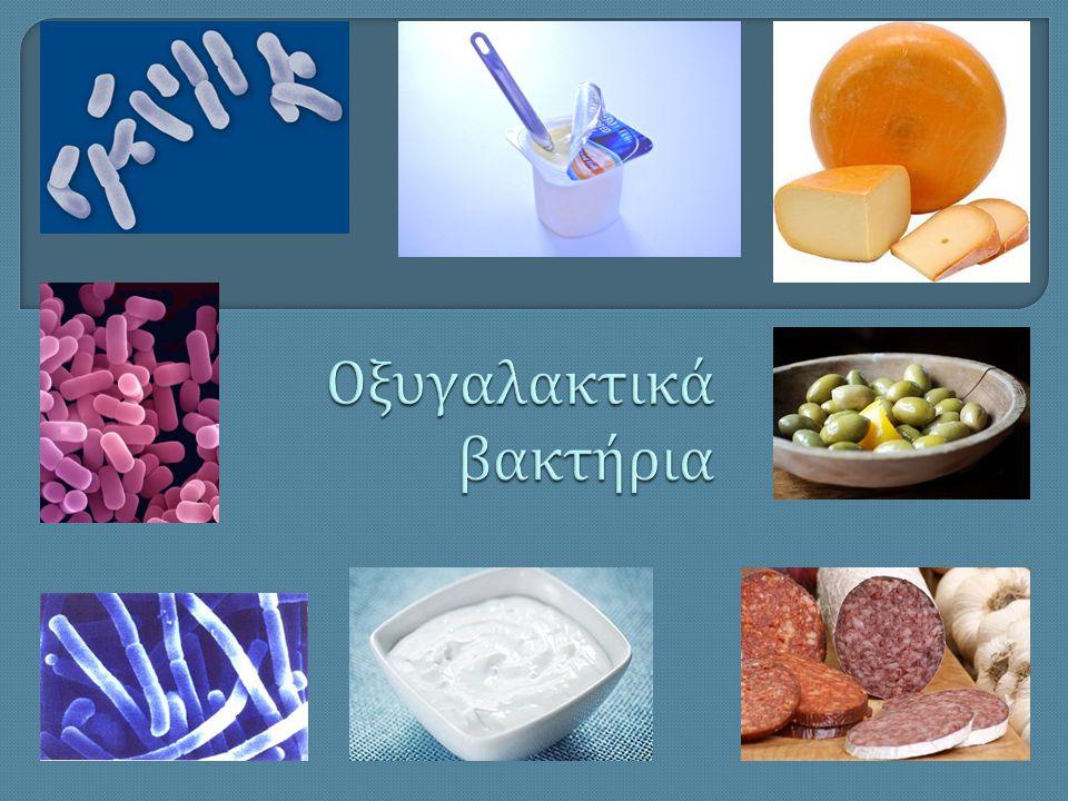 Αλλοίωση Κρέας ( σε κενό αέρος ), σε ψυγείο  Πρασίνισμα επιφάνειας  Παραγωγή αερίου  Παραγωγή βλέννας Τυριά  Οσμή τυριού  Ξύνισμα  Ανεπιθύμητο « σκάσιμο » λόγω παραγωγής CO 2 Άλλα προϊόντα  Ξύνισμα κρασιού  Διόγκωση κονσερβών  Σχηματισμός αερίων, βλέννας, δύσοσμων ουσιών στη μαγιονέζα, μαρινάτα ψάρια κλπ