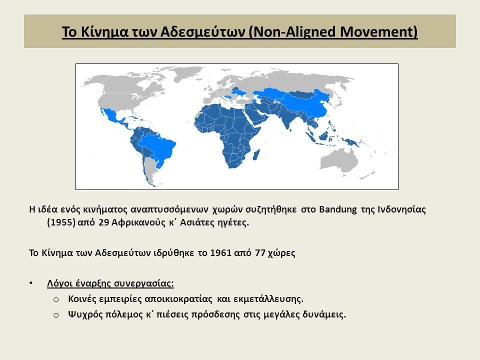 Το Κίνημα των Αδεσμεύτων (Non-Aligned Movement) Η ιδέα ενός κινήματος αναπτυσσόμενων χωρών συζητήθηκε στο Bandung της Ινδονησίας (1955) από 29 Αφρικαν