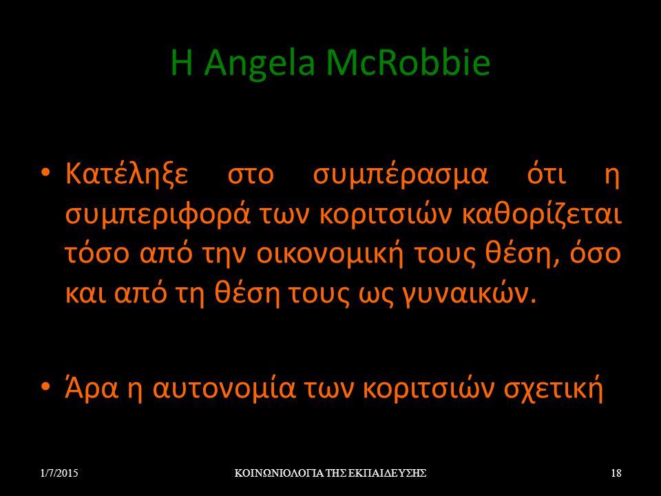 Η Angela McRobbie Κατέληξε στο συμπέρασμα ότι η συμπεριφορά των κοριτσιών καθορίζεται τόσο από την οικονομική τους θέση, όσο και από τη θέση τους ως γ
