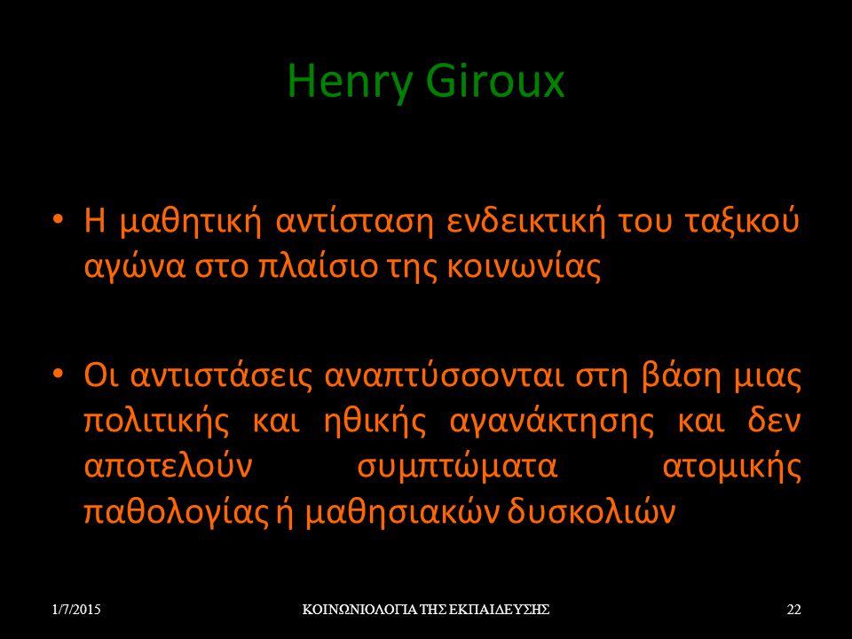 Henry Giroux Η μαθητική αντίσταση ενδεικτική του ταξικού αγώνα στο πλαίσιο της κοινωνίας Οι αντιστάσεις αναπτύσσονται στη βάση μιας πολιτικής και ηθικ