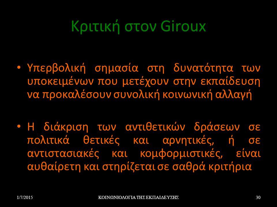 Κριτική στον Giroux Υπερβολική σημασία στη δυνατότητα των υποκειμένων που μετέχουν στην εκπαίδευση να προκαλέσουν συνολική κοινωνική αλλαγή Η διάκριση